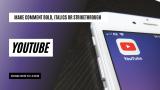 YouTube Comment Formatting 2021: Strike-through, Italics, Bold